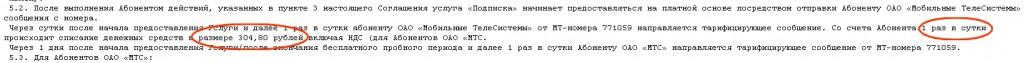 """Фрагмент - о сумме ежедневного """"развода на бабки"""""""