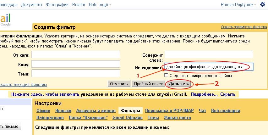 Создание анти-спам фильтра (1 часть)