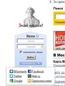 Легкий вход в сервисы Яндекс