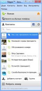 Скачать скайп для windows 7, скачать скайп на русском, скачать скайп бесплатно и без регистрации, скачать скайп бесплатно для windows 7