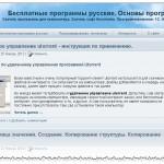Интересные русские программы