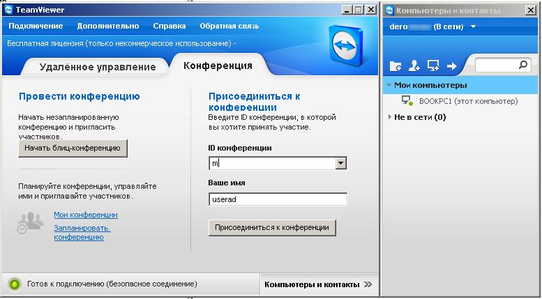 программа для дистанционного управления компьютером через интернет - фото 6