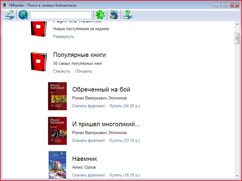 Программы для чтения электронных